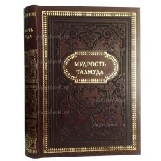 Мудрость Талмуда