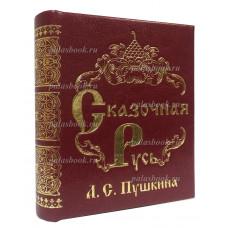 Сказочная Русь А. С. Пушкина