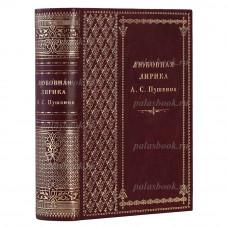 А. С. Пушкин. Любовная лирика