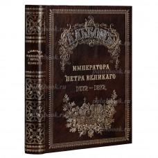 Альбом императора Петра Великого