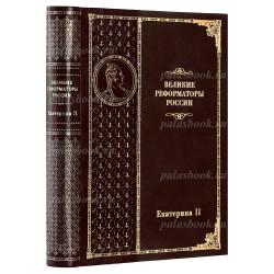 Великие реформаторы России. Екатерина II