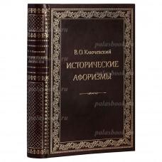 В. О. Ключевский. Исторические афоризмы