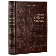 В. Г. Каркарьян. Самара — Куйбышев — Самара
