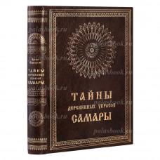 В. Г. Каркарьян. Тайны деревянных украсов Самары