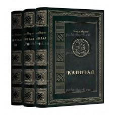 Карл Маркс.  Капитал. Критика политической экономии. 3 тома.
